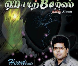 Heart Beats இசை ஆல்பம்  – ஒலிப்பேட்டி