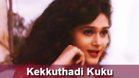 பாடல் தந்த சுகம் : கேக்குதடி கூக்கூ கூ