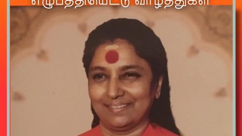 முன்னணிப் பாடகி எஸ்.ஜானகி தனிப்பாடல் திரட்டு எழுபத்தியெட்டு